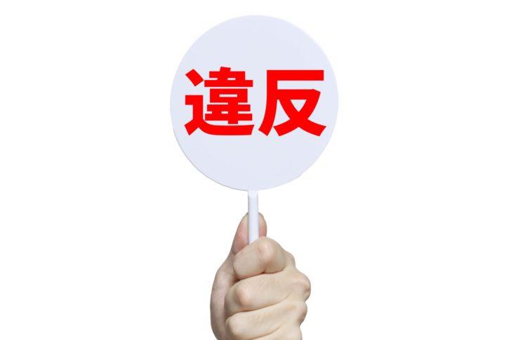 運送業界 労働規制 罰則