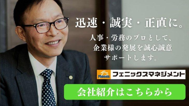 フェニックスマネジメント 会社紹介
